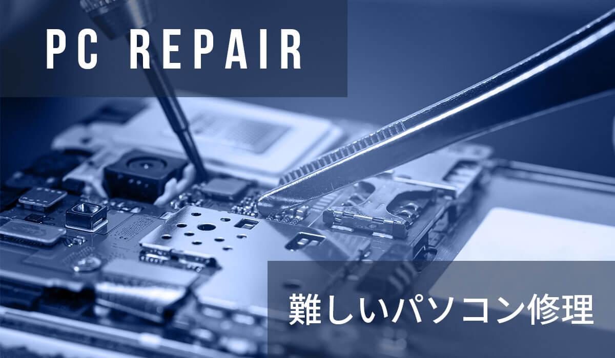 難しいパソコン修理